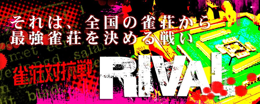 【麻雀】雀荘対抗戦 RIVAL ライバル 麻雀最強店舗決定戦